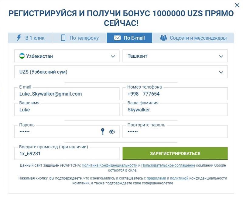 1xbet регистрация по e-mail